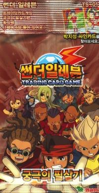 궁극의필살기편 박지성싸인카드1팩