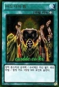 마도사의힘