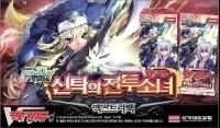 신탁의전투소녀EB05-KR