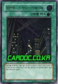 마천루-스카이스크레이퍼B-급(뒷면 까짐,태두리 까짐)